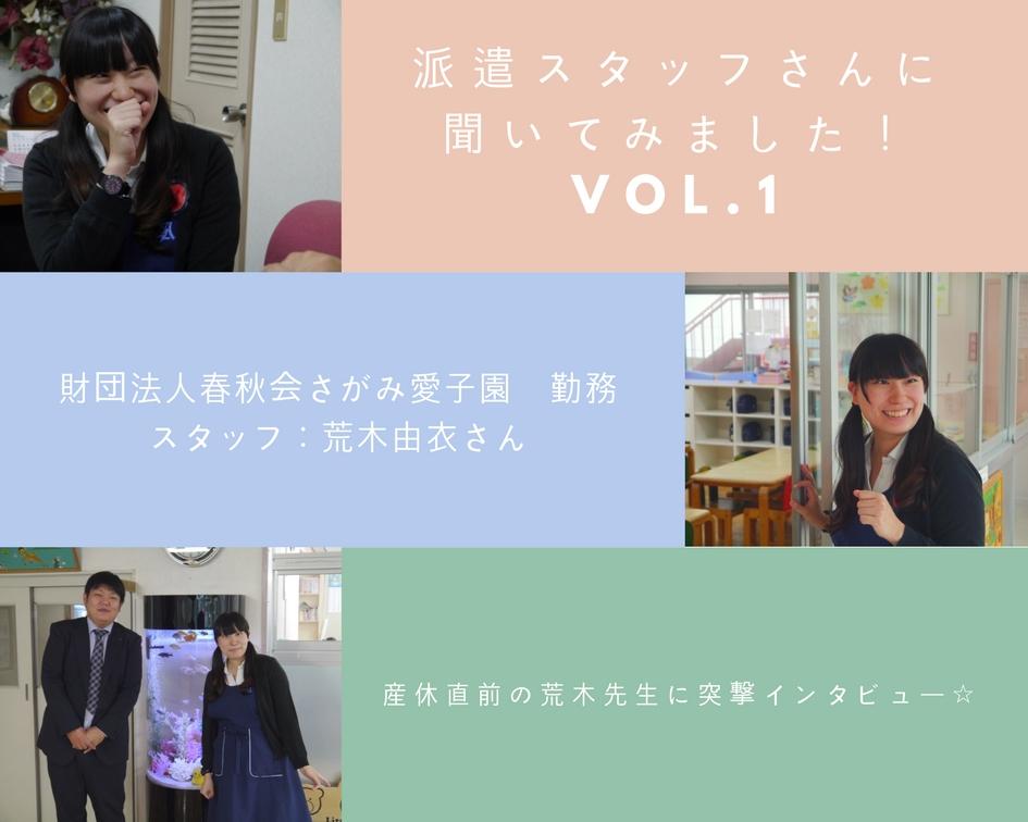 「派遣保育士って知りませんでした。」 ~神奈川県厚木市さがみ愛子園荒木先生~ イメージ