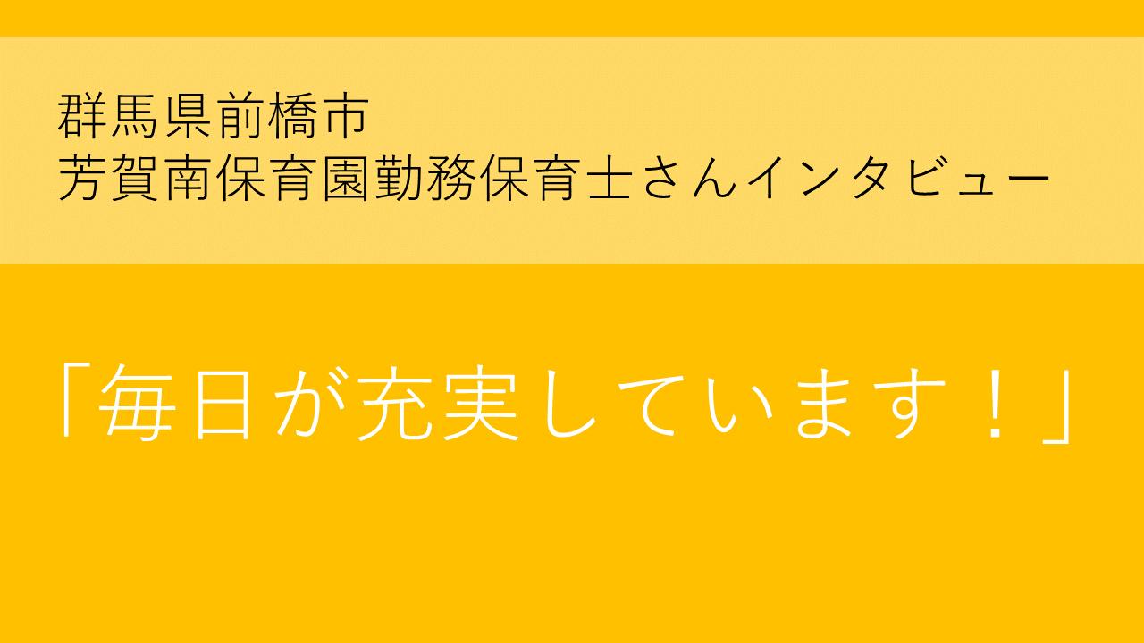 「毎日が充実しています!!」 ~群馬県前橋市芳賀南保育園O.K先生~ イメージ