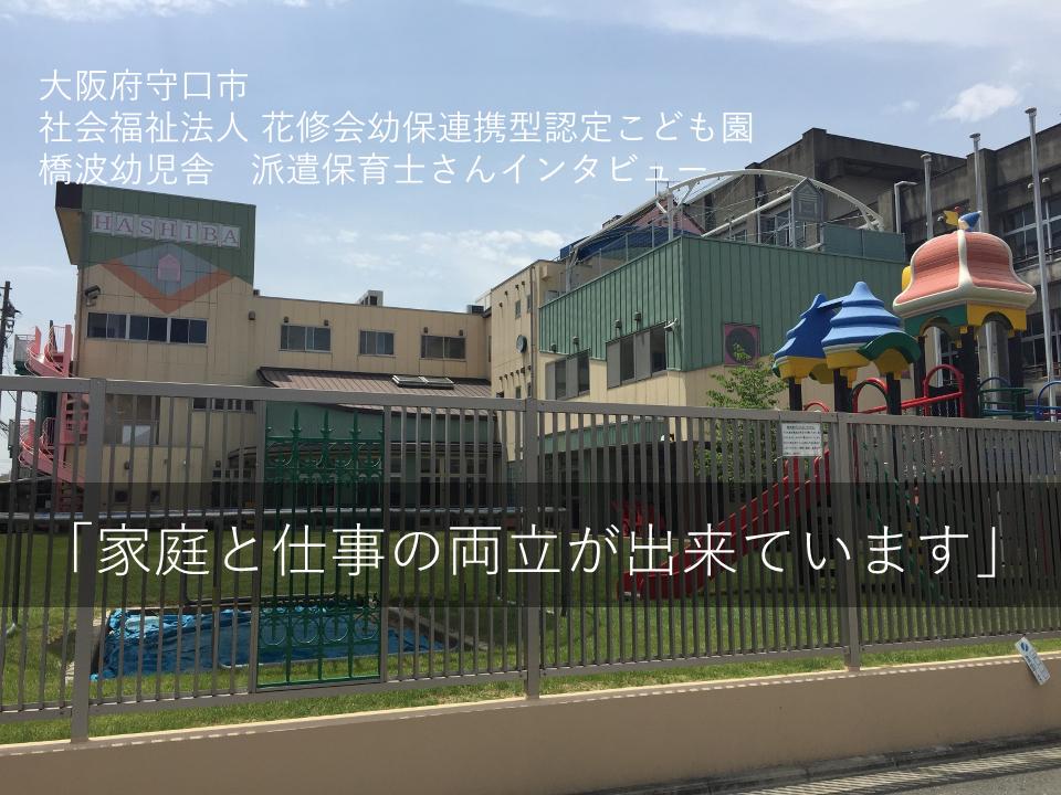 「家庭と仕事の両立ができています♪」 ~大阪府守口市橋波幼児舎T先生~ イメージ