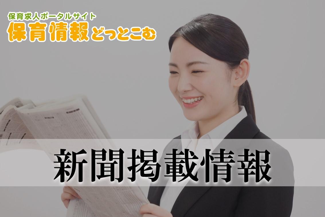 読売新聞群馬版に弊社代表加藤のインタビューが掲載されました イメージ