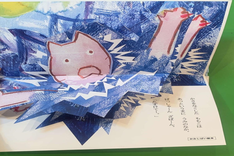 【絵本】手作り絵本館へ行ってきました!!~千葉県習志野市~ イメージ