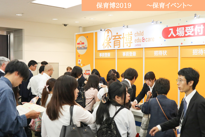 【保育イベント】保育博2019に行ってきました‼~新宿NSビル イベントホール~ イメージ