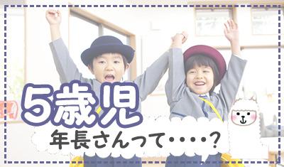 幼稚園児年長 年長さん、いつもありがとう✿ 幼児おわかれ会 アイン弘明寺 ...