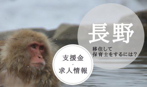 長野県に保育士が移住して働くには?【補助金・支援金情報も】