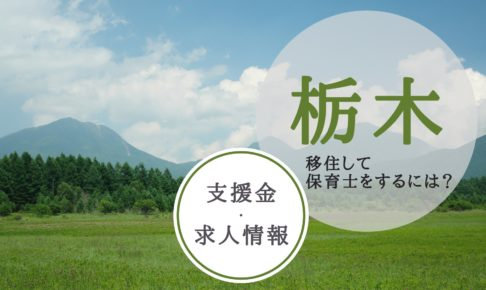 栃木県に保育士が移住して働くには?【補助金・支援金情報も】