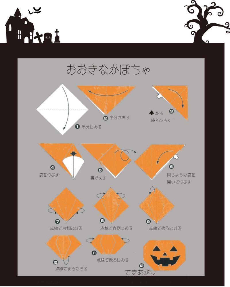 すべての折り紙 折り紙 かぼちゃ : 日本の伝統文化である折り紙を ...