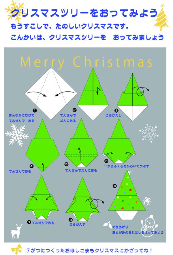 すべての折り紙 折り紙 クリスマス : 日本の伝統文化である折り紙を ...